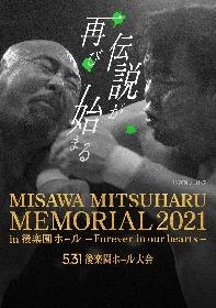 杉浦vs桜庭、そして武藤vs丸藤―― ノア『三沢光晴メモリアル』『CyberFight Festival』にて