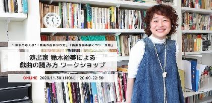 演出家・鈴木裕美による戯曲の読み方オンラインワークショップ 11月開催が決定
