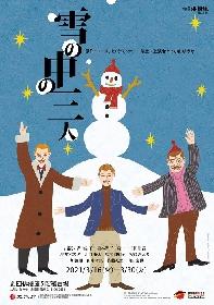 雷ストレンジャーズの小山ゆうなが上演台本・演出を手掛ける 劇団俳優座公演『雪の中の三人』の上演が決定