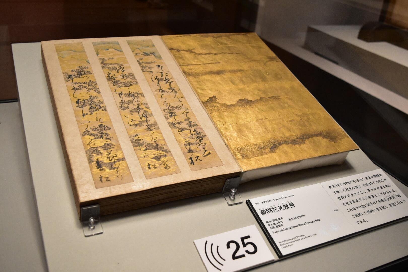 重要文化財《醍醐花見短冊》 安土桃山時代 慶長3年(1598) 醍醐寺蔵