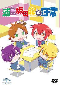 TVアニメ『浦島坂田船の日常』のDVDが2月にリリース決定 リリースを記念しハイタッチ会も開催
