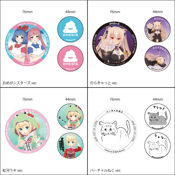upd8缶バッジセット (C)Kizuna AI(C)YuNi(C)OMEGA-SISTERS(C)ヤミクモケリン(C)2017 のらきゃっとチャンネル(C)YAMASA(C)Virtual Cat All Rights Reserved.