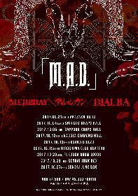 DIAURA、MEJIBRAY、アルルカンがイベントツアー『M.A.D.』を開催