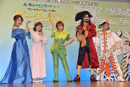 祝・日本公演40周年! 愛され続けるブロードウェイミュージカル『ピーターパン』制作発表レポート