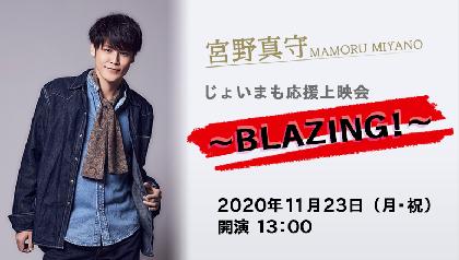 宮野真守も生中継で登場 『MAMORU MIYANO じょいまも応援上映会 ~BLAZING!~』が11月23日(月・祝)に開催