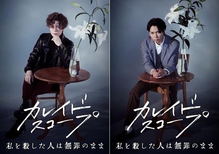 左から 君沢ユウキ、山田ジェームス武