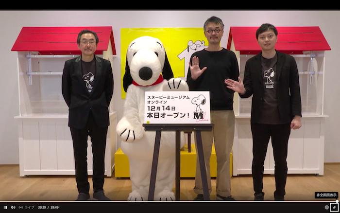 左から:中山三善館長、スヌーピー、草刈大介氏、吉岡達哉氏