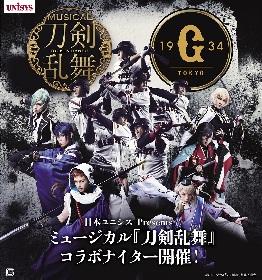 ミュージカル『刀剣乱舞』と巨人軍のコラボナイター開催 刀剣男士が東京ドームに集結!