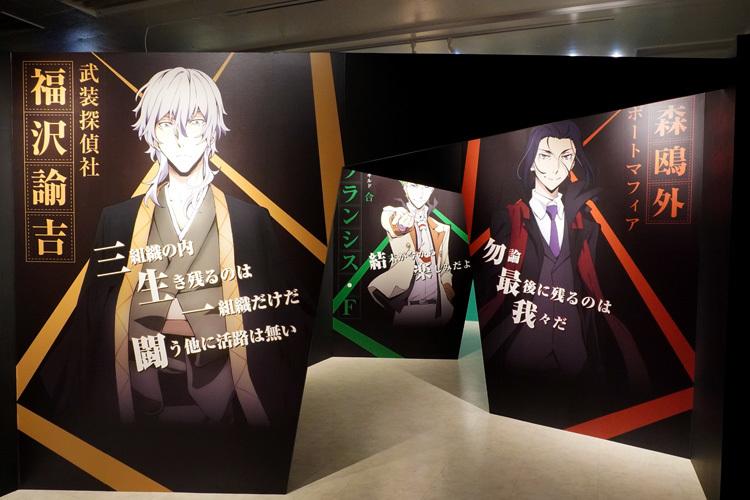 『文豪ストレイドッグス大博覧会』アニメ第2シーズン展示風景
