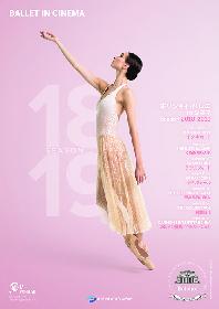 ボリショイ・バレエ in シネマ Season 2018-2019~新作も登場、毎月最終水曜に映画館で