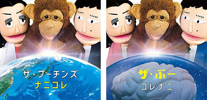 左・前作「ナニコレ」、右・最新作「コレナニ」