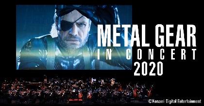 『メタルギア in コンサート 2020』が10月に開催 来場者全員に限定マスクをプレゼント&初のライブ配信も決定