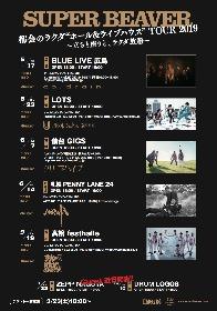 SUPER BEAVERのツアー対バン公演にcoldrain、ユニゾン、クリープハイプ、MOROHA、スカパラ