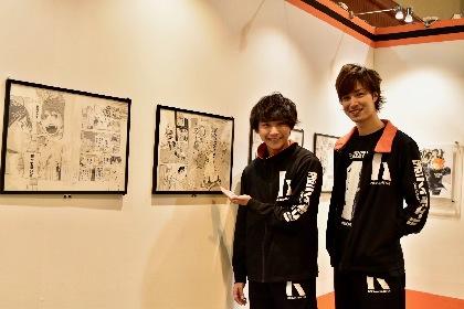 『ハイキュー!!展 ゲンガ×タイカン』レポート 初の大規模原画展に、須賀健太と影山達也も「熱い思いが込み上げてきました」