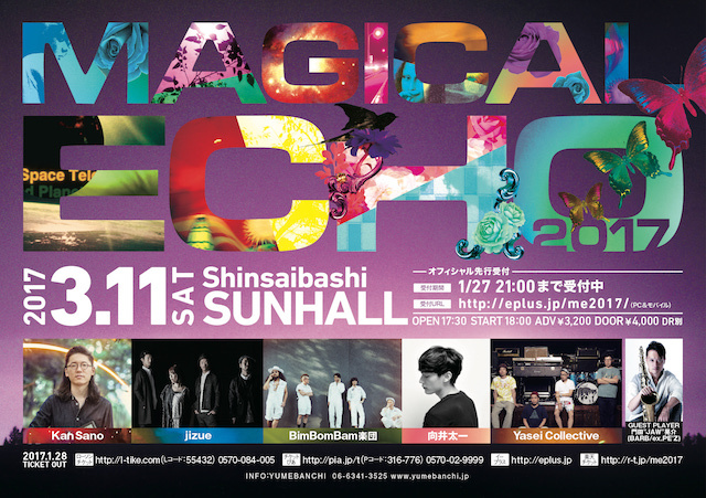 『MAGICAL ECHO 2017』