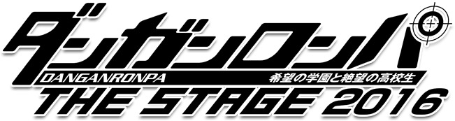 ダンガンロンパ THE STAGE 2016 ©Spike Chunsoft Co.,Ltd.希望ヶ峰学 園演劇部 All Rights Reserved.