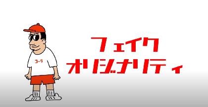 声優・木村昴が自身の Youtube チャンネルで完全オリジナル楽曲「フェイクオリジナリティ」のリリックビデオを公開