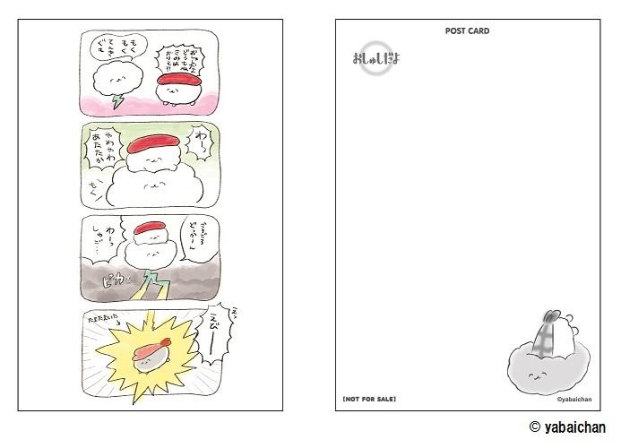 お買い上げ特典 おしゅし ポストカードB11.12(土)~11.17(木)