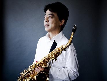 日本が世界に誇るサクソフォン奏者 須川展也に聞く