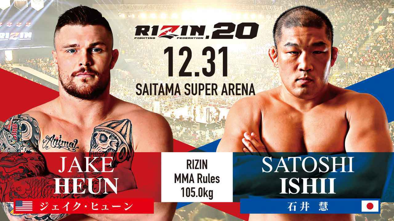 [RIZIN MMAルール : 5分 3R(105.0kg)※肘あり] ジェイク・ヒューン vs. 石井慧
