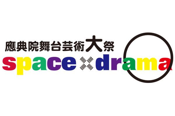 演劇大祭 space×drama ○