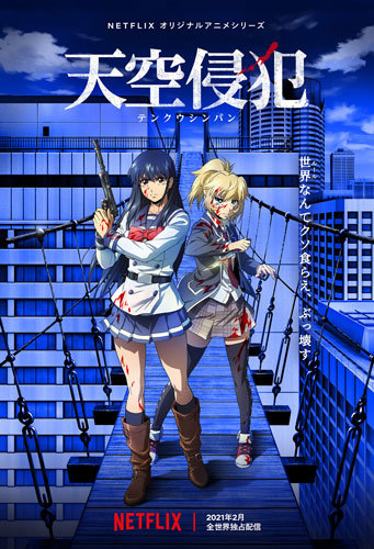 Netflixオリジナルアニメシリーズ『天空侵犯』キービジュアル