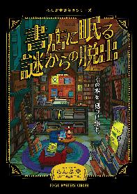 謎解きシリーズ『書店に眠る謎からの脱出』を謎専門書店「らんぷ堂」で開催