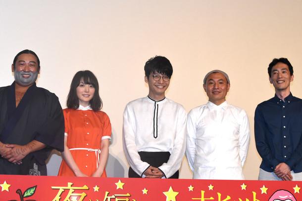 左からキャストの秋山竜次(ロバート)、花澤香菜、星野源、監督の湯浅政明、原作者の森見登美彦。 (c)森見登美彦・KADOKAWA/ナカメの会