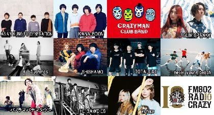 FM802ロック大忘年会『FM802 RADIO CRAZY』第3弾にSuchmos、ネバヤン、SHISHAMO、GLIM SPANKYら発表