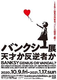 『バンクシー展 天才か反逆者か』大阪にて開催決定 9月1日より前売券の販売開始