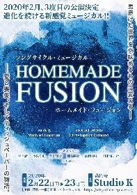 ニューヨークのミュージカル・クリエイターが生み出したソングサイクル・ミュージカル『HOMEMADE FUSION』が3度目の上演決定