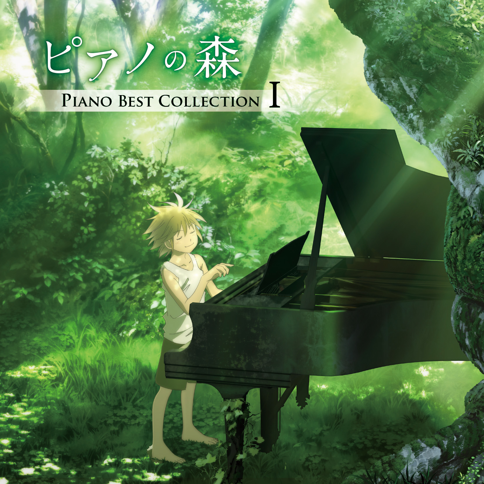 TVアニメ『ピアノの森』の劇中曲...