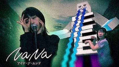 アイナ・ジ・エンド、初ソロ作『THE END』収録全7曲の本人監修バラエティ映像一挙公開