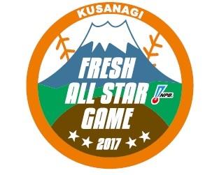7月13日に開催される「プロ野球フレッシュオールスターゲーム2017」