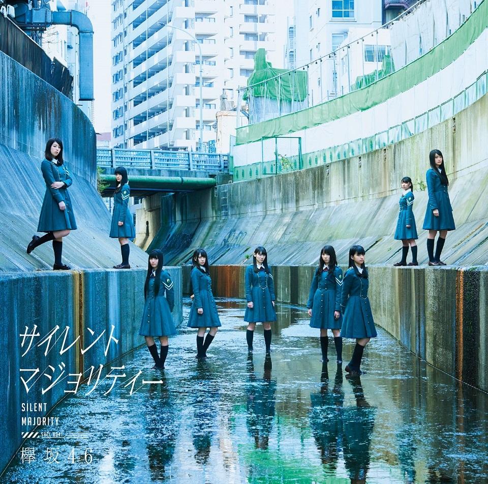欅坂46 「サイレントマジョリティー」
