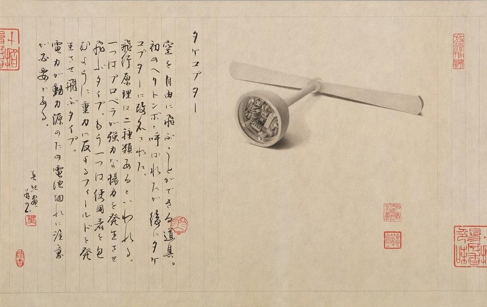山口英紀『ドラえもん ひみつ道具図典 ~タケコプター~』 ©Hidenori Yamaguchi ©Wataru Ito ©Fujiko-Pro