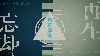 2つの曲で構成された曲 イヤホンズ3rdアルバム『Theory of evolution』収録楽曲「循環謳歌」音楽構成Movie公開
