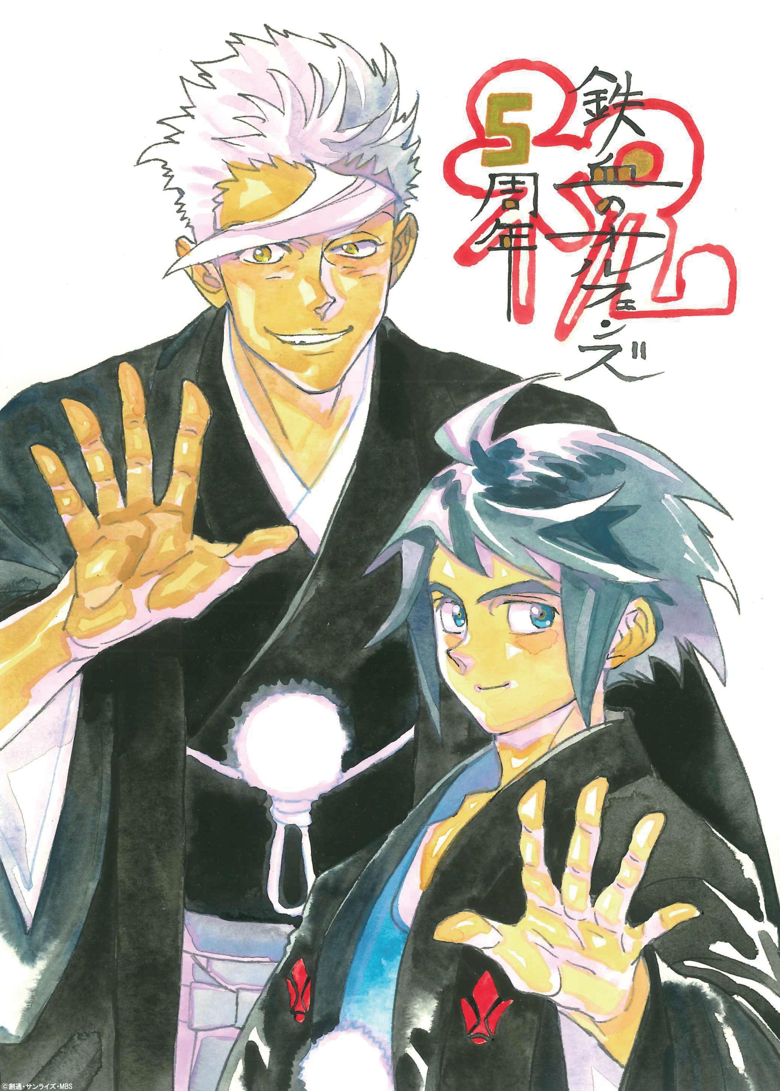 キャラクターデザイン原案・伊藤悠さんによる新規描き下ろし5周年記念イラスト (C)創通・サンライズ・MBS