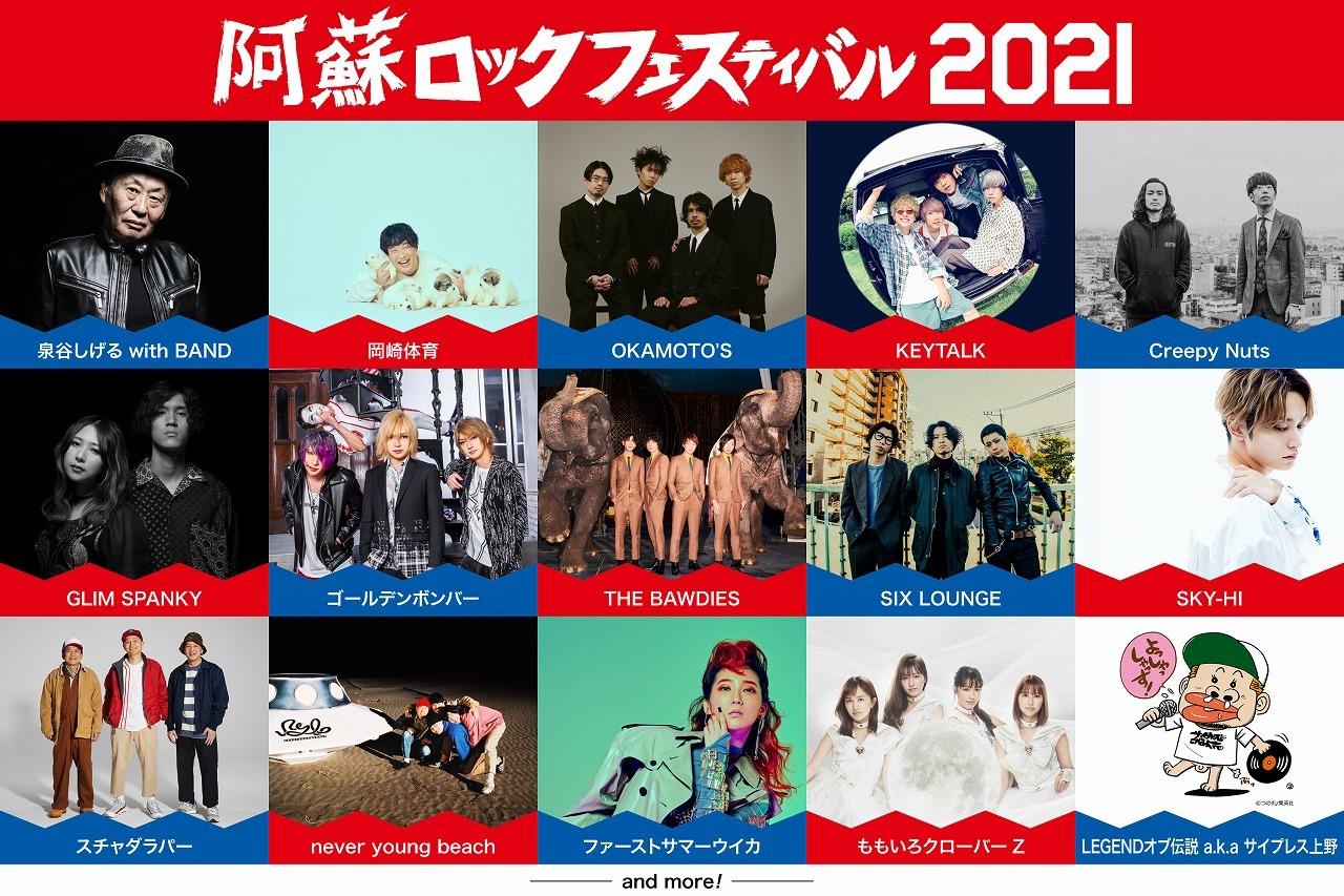 『阿蘇ロックフェスティバル2021』