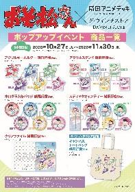 TVアニメ『おそ松さん』ポップアップイベント、成田アニメデッキで10月27日より開催 さらにスタンプラリーも実施決定