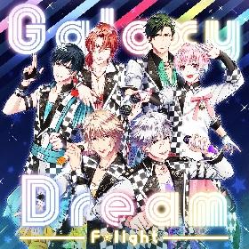 『快感♥フレーズ CLIMAX』第二弾楽曲、F★lightデビュー曲「Galaxy Dream from 快感フレーズ CLIMAX」配信開始
