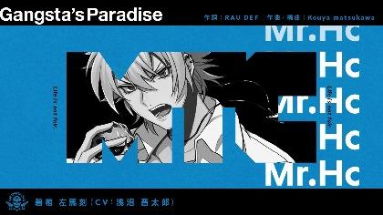 ヒプノシスマイク、ヨコハマ・碧棺左馬刻ソロ曲「Gangsta's Paradise」トレーラーを公開楽曲制作はRAU DEF・Kouya matsukawa
