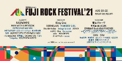 『FUJI ROCK FESTIVAL'21』、NUMBER GIRL、くるり、millennium paradeらラインナップ第2弾発表