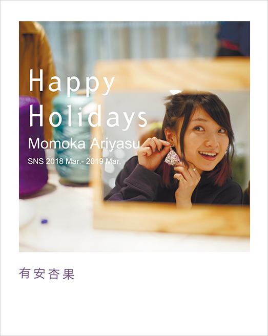 有安杏果 ライフスタイル本 『Happy Holidays』