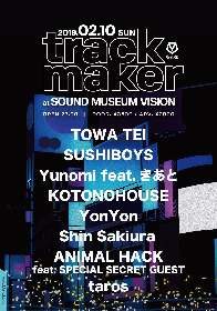 TOWA TEI、SUSHI BOYS、Yunomiら出演『trackmaker』開催迫る