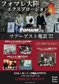 FOMARE、新体制ツアーのゲストを発表