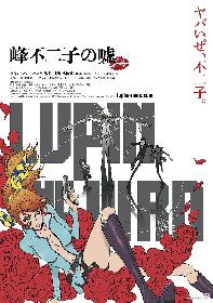 劇場アニメ『LUPIN THE ⅢRD 峰不二子の嘘』キービジュ、本予告、追加キャスト一気公開、完成披露上映会も