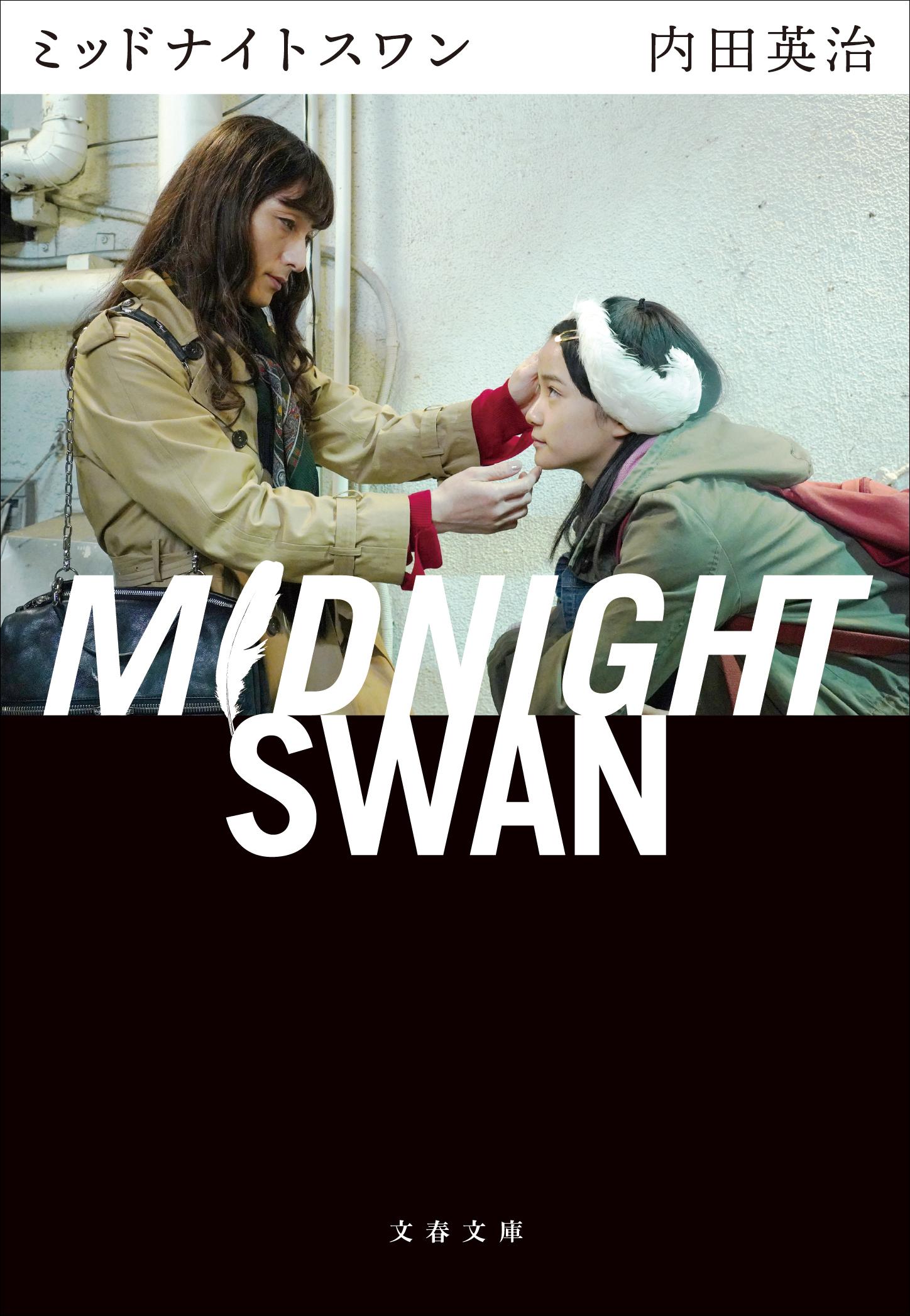 (C)2020Midnight Swan Film Partners