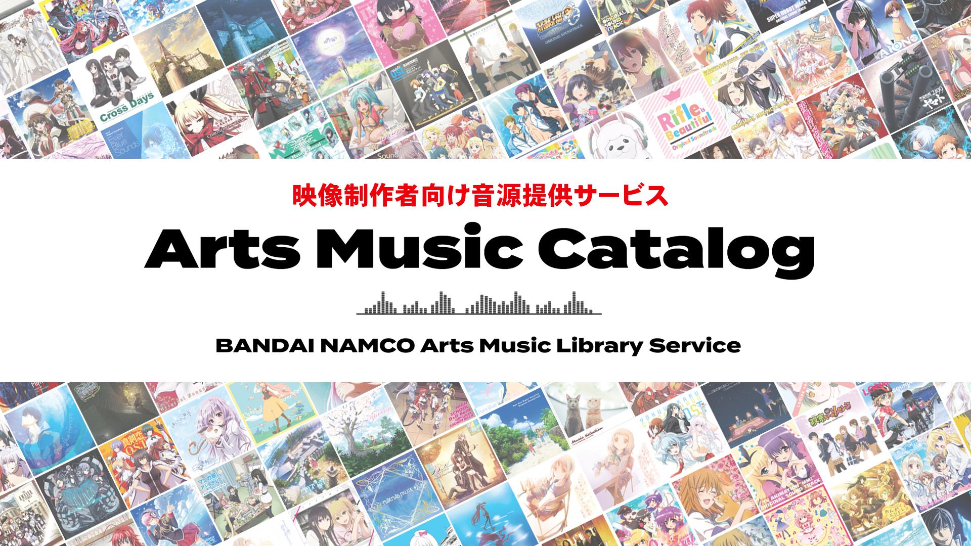 映像制作者向け音源提供サービス『Arts Music Catalog』(AMC)