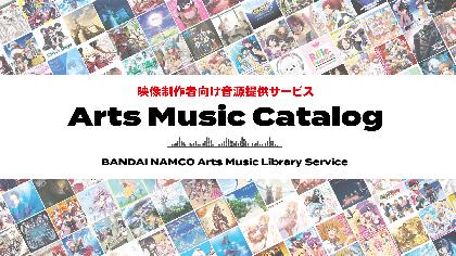 バンダイナムコアーツが映像制作者向けに市販曲を含む音源無料ダウンロードサービス『Arts Music Catalog』を提供開始